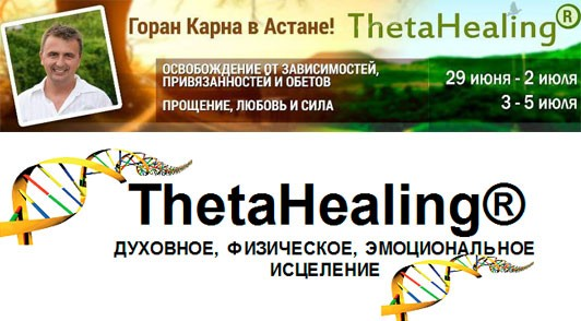 New Elective Theta Healing Practitioners Classes