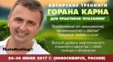 Goranovi tečajevi u Novosibirsku