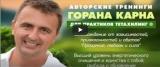 Goranovi izborni tečajevi u Novosibirsku